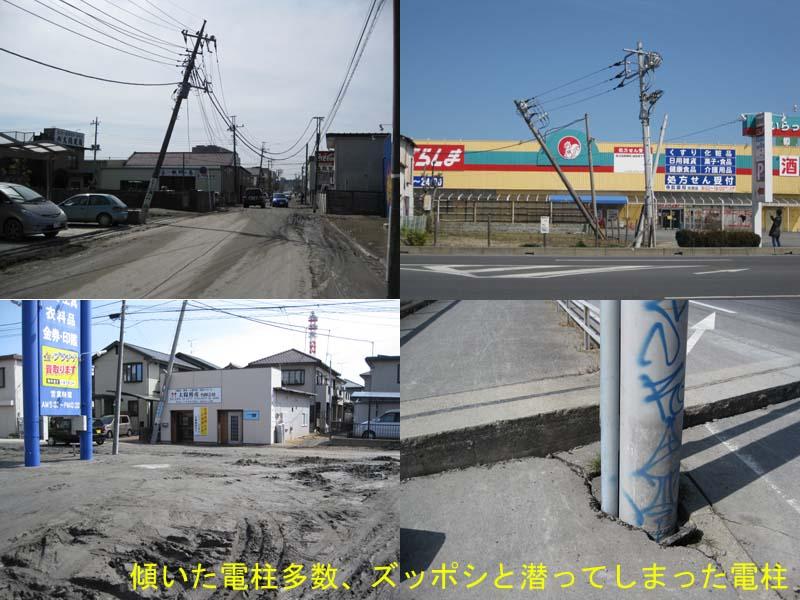 Rigik 東日本大震災 香取市(佐原) 神栖市の被害